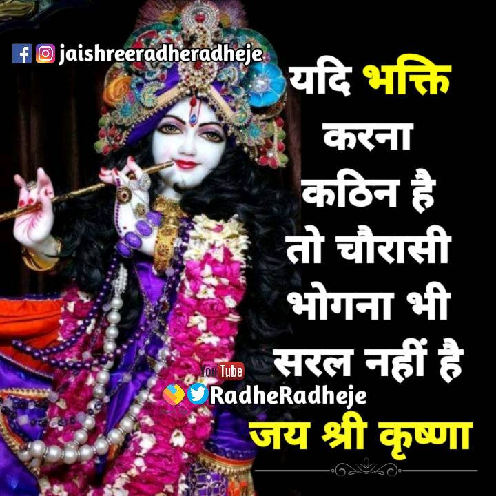 यदि भक्ति करना कठिन है तो 84 भोगना भी सरल नहीं है Please subscribe my YouTube channel https://t.co/XEwoKk6zMX  #radheradheje #jaishreeradheradheje  #kirshna #spirituality #inspiration #devotional #prem #bhakti #devichitralekhaji #motivation #LadduGopal #RADHEKRISHNA https://t.co/DKugz3I5hA