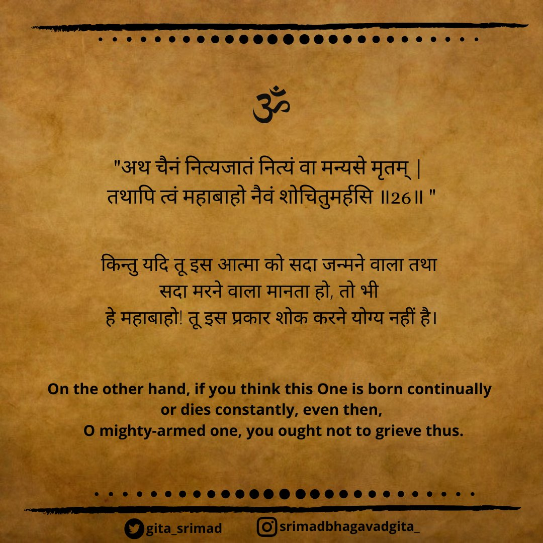 Chapter 2 verse 26 #srimadbhagavadgita #gita #bhagvadgita #pandavas #srikrishna #krishna #harekrishna #radhekrishna #lordkrishna #radhakrishna #radheradhe #radha #varndavan #Chandraghanta #govardhan #mahabhart #hindu #makeinindia #madeinindia #hinduism #hindutva #Navarathri2020 https://t.co/NcdKfw3kZm