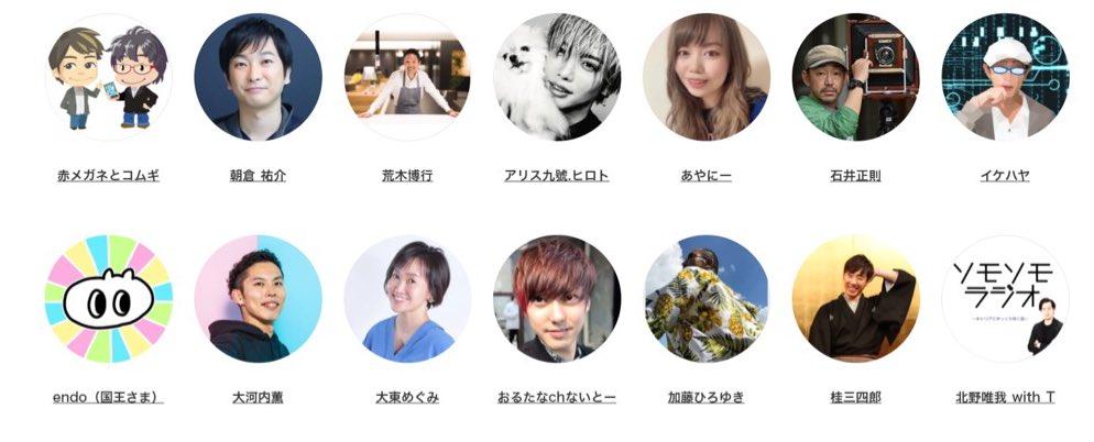 次の土曜日に開催されるボイスメディア Voicy @voicy_jp 企画の年に一度のお祭り💐 配信パートナーをシングメディアが担当させていただきます👏 出演者が豪華すぎるんだが…?マスの有名人とSNSインフルエンサーがこんなにコラボする機会ってない🔥 たのしみ〜!#Voicyファンフェスタ