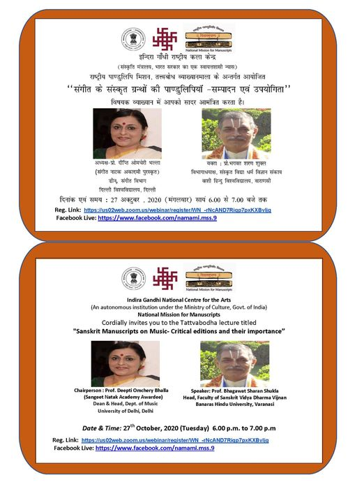 "NMM, IGNCA invites you to join a  webinar: Tattvabodha lecture titled ""Sanskrit Manuscripts on Music- Critical editions and their importance""  by  Prof. Bhagawat Sharan Shukla, 27th Oct. 20, 6.00 to 7.00 p.m. Session will be chaired by  Prof. Deepti Omchery Bhalla. https://t.co/szAszdOjzQ"