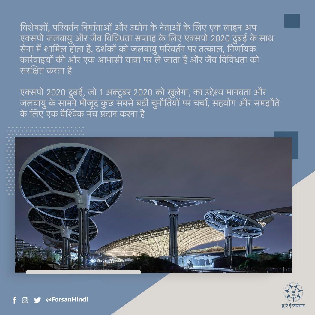 विशेषज्ञों, परिवर्तन निर्माताओं और उद्योग के नेताओं के लिए एक लाइन-अप एक्सपो जलवायु और जैव विविधता सप्ताह के लिए एक्सपो 2020 दुबई के साथ सेना में शामिल होता है @expo2020dubai #Expo2020 #1YearToExpo2020 #Expo2020 #Dubai #UAE https://t.co/QV2kjYNQXv