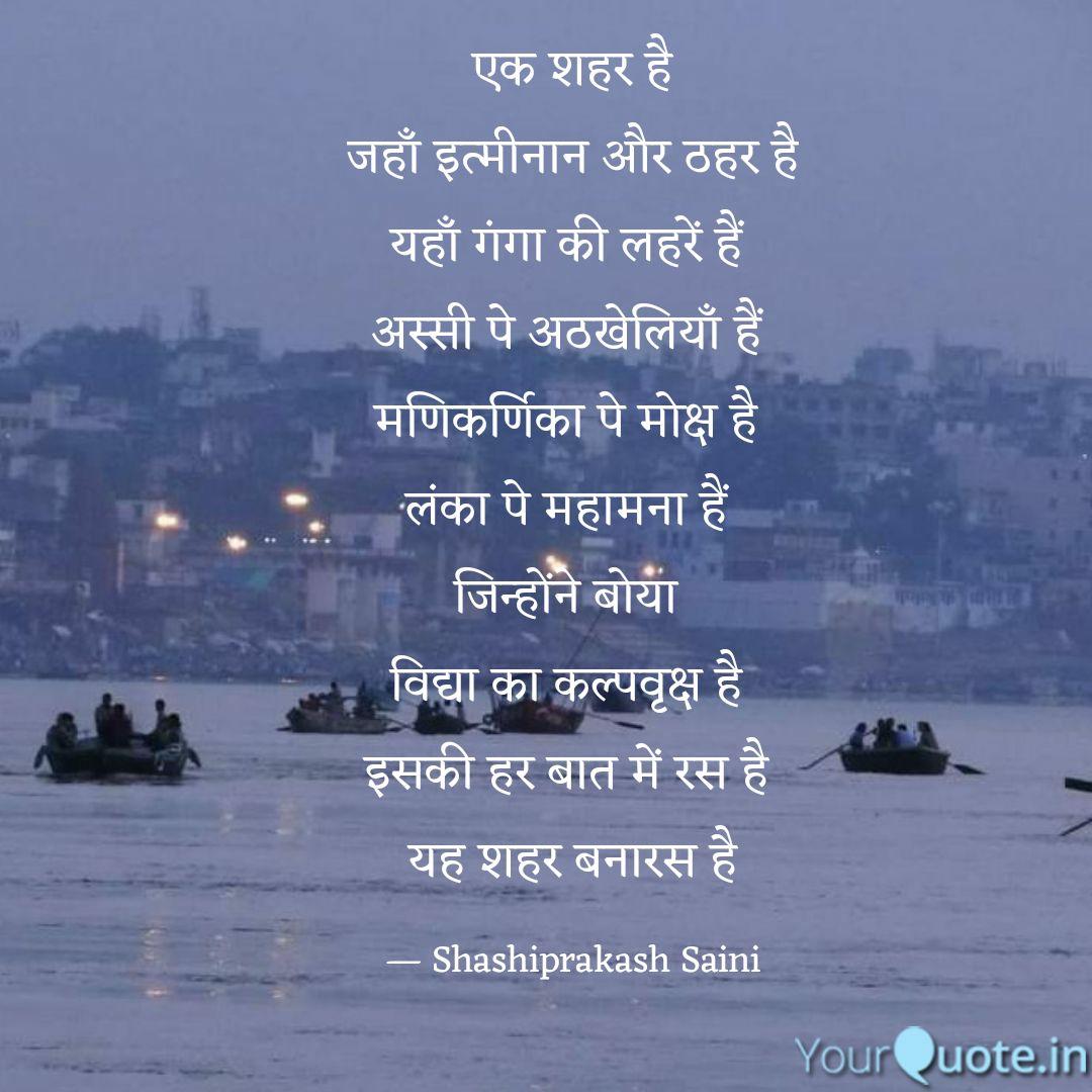 #sainiऊवाच #hindi #poetry #varanasi #kashi #banaras #yqbaba #yqdidi    Read my thoughts on @YourQuoteApp at https://t.co/JNqp12NK4d https://t.co/0buHP2jeEg