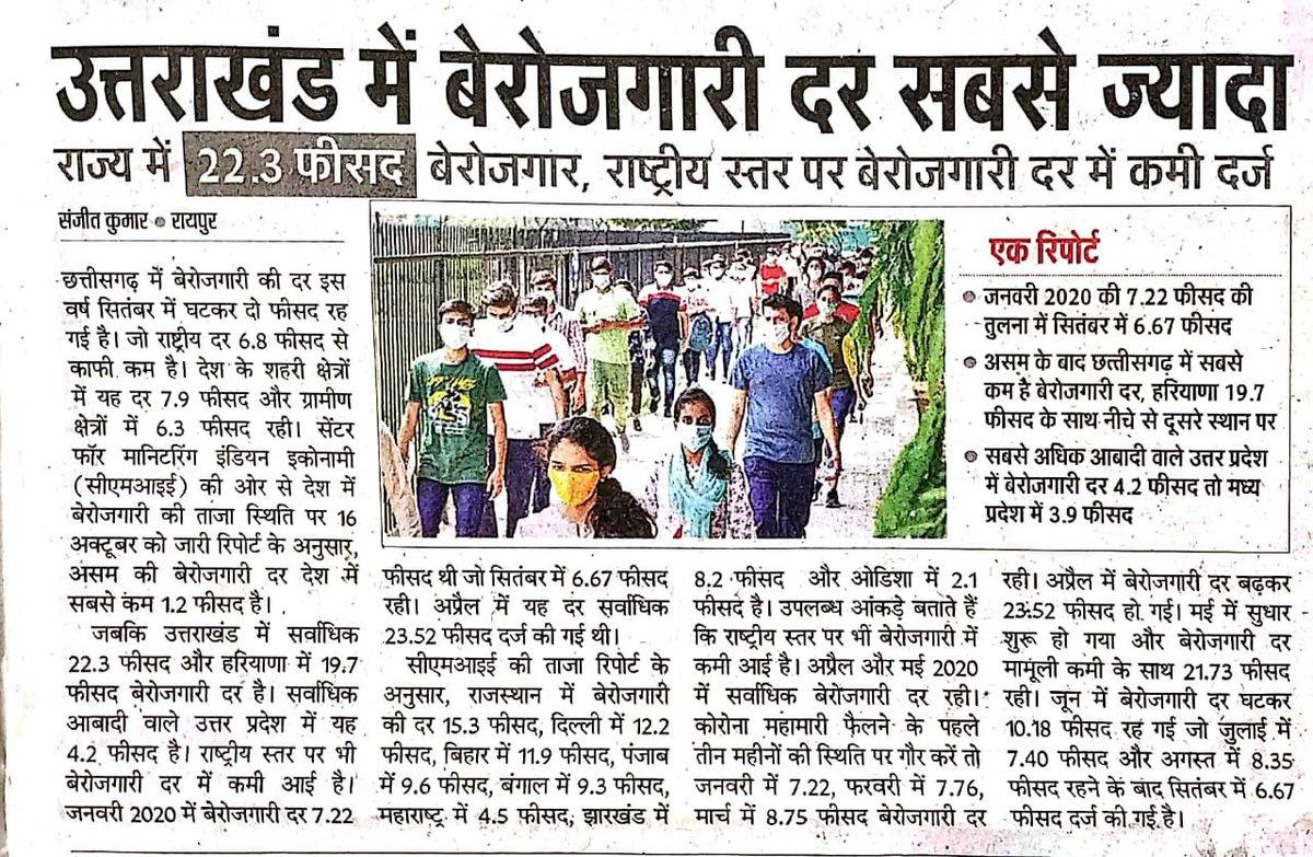 @tsrawatbjp @ukcmo @PMOIndia @NITIAayog  खुशी हुई ये जानकर कि उत्तराखंड ने एक बार फिर शीर्ष स्थान प्राप्त किया ।  केंद्र सरकार द्वारा राज्य सरकार को प्रोत्साहित करना चाहिए । चचा को मेडल दो कोई https://t.co/oiY5h02eGq