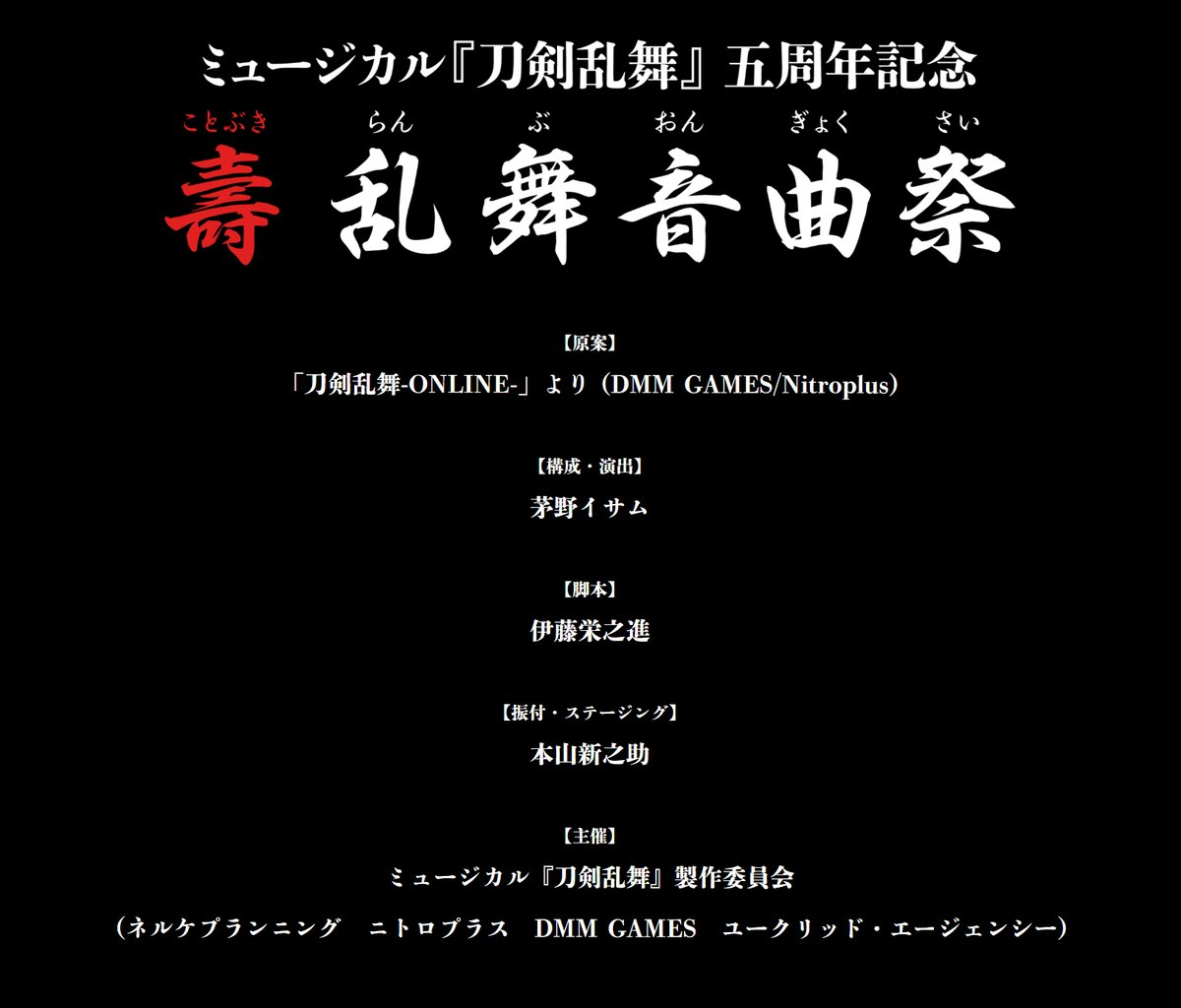 【情報解禁!】ミュージカル『刀剣乱舞』 五周年記念 壽 乱舞音曲祭出演者、公演日程、チケット情報を公開しました!#刀ミュ