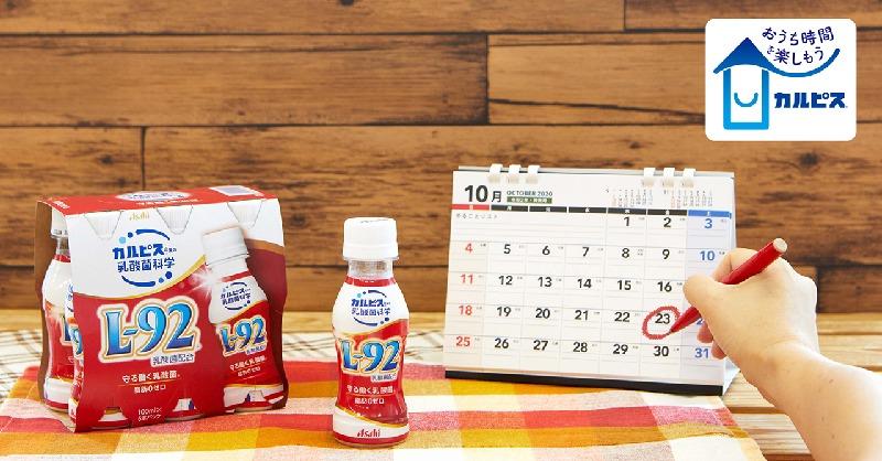 💙毎月23日は #乳酸菌の日💙  / #おうちで体調管理 \  今年の秋冬も、元気に乗り切りたい!💪💪💪 そんなあなたに。  まだ試していない人は、今日から一緒に「#守る働く乳酸菌」を飲んでみない? 毎日の習慣にしてみてね💞  #カルピス由来の乳酸菌科学 #大切な家族の体調管理に https://t.co/F38S2DepxL