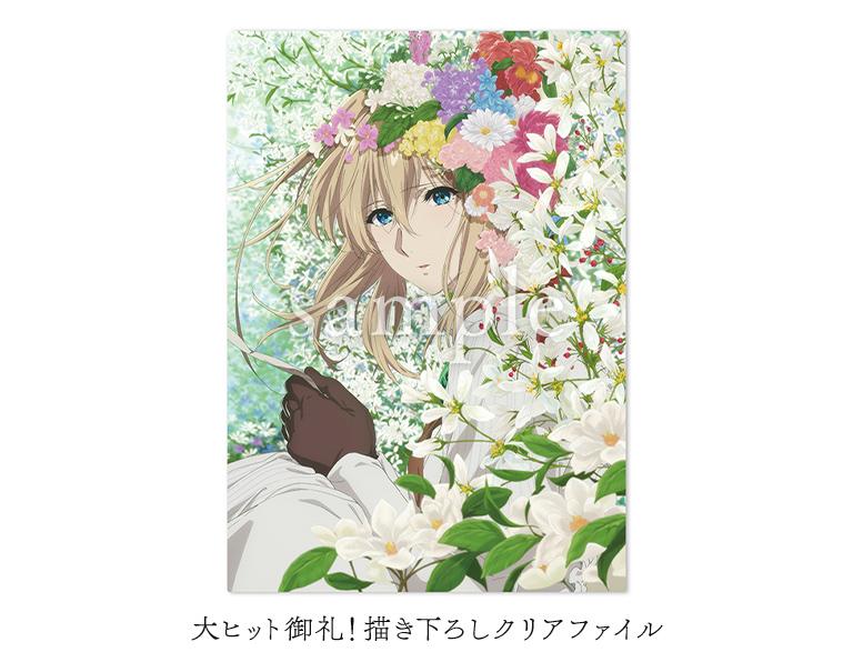 【大ヒット御礼!追加入場者プレゼント】『劇場版 #ヴァイオレット・エヴァーガーデン』大ヒットを御礼して、10/23(金)より描き下ろしクリアファイル(A4/全1種)を配布いたします。ヴァイオレットと繊細な花の描写は必見!ぜひ受け取ってくださいね🌸#VioletEvergarden