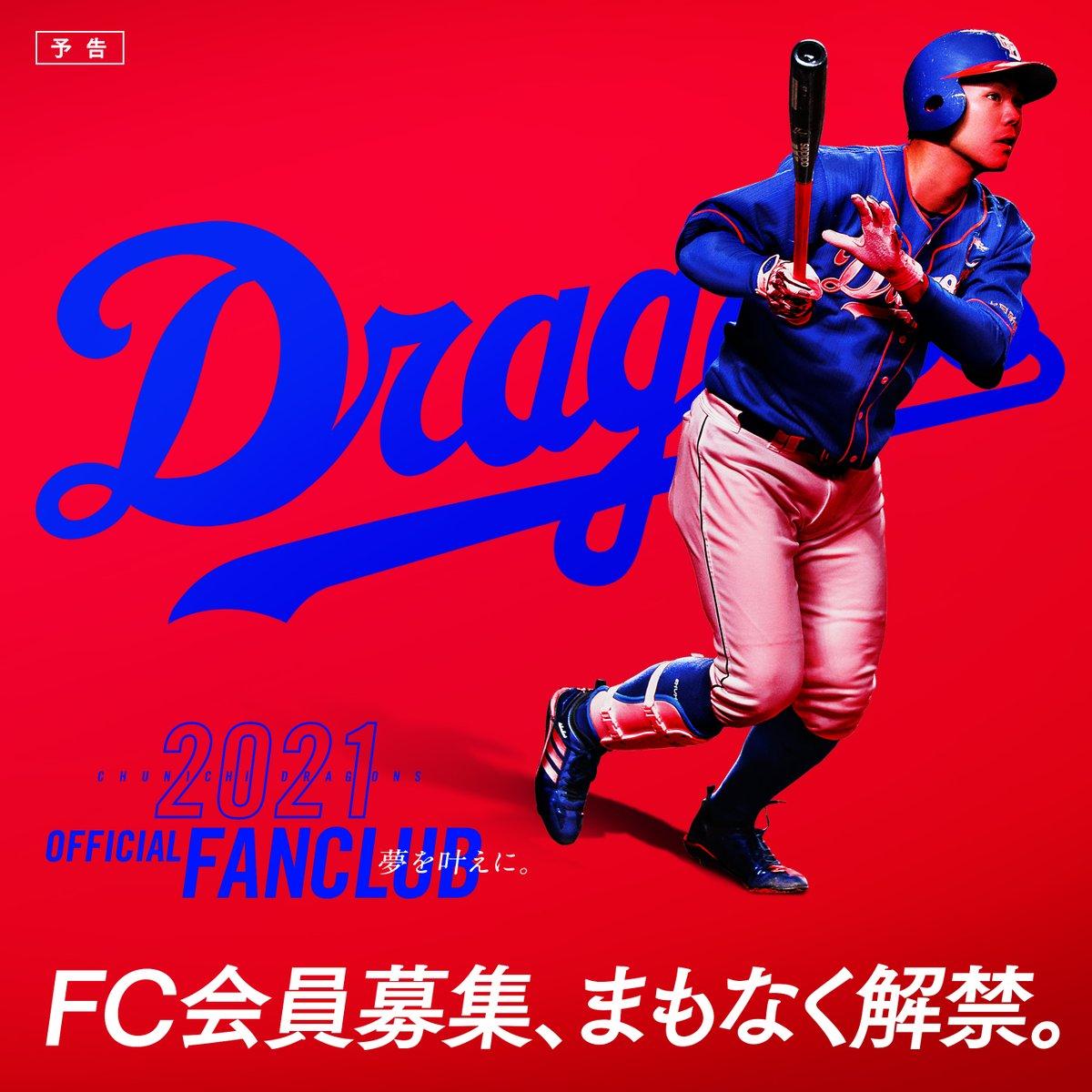 中日ドラゴンズ公式 (@DragonsOfficial) | Twitter