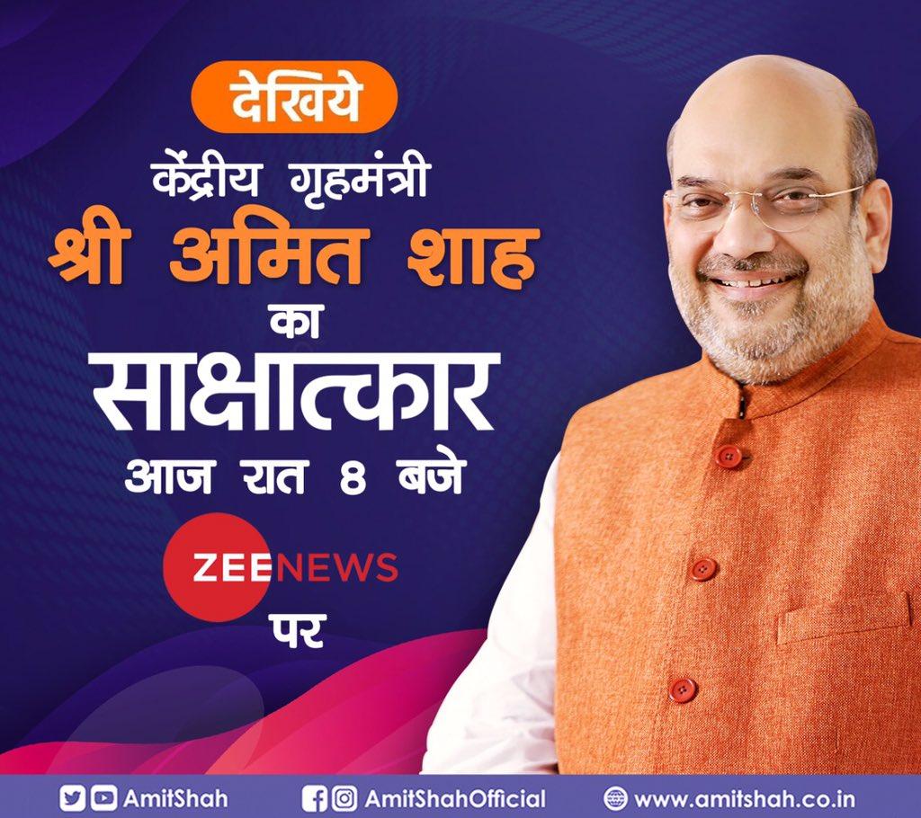 देखिए केंद्रीय गृहमंत्री श्री @AmitShah का साक्षात्कार श्री @sudhirchaudhary के साथ आज रात 8 बजे @ZeeNews पर। #AmitShahOnZeeNews https://t.co/lEKpcZ8QA3