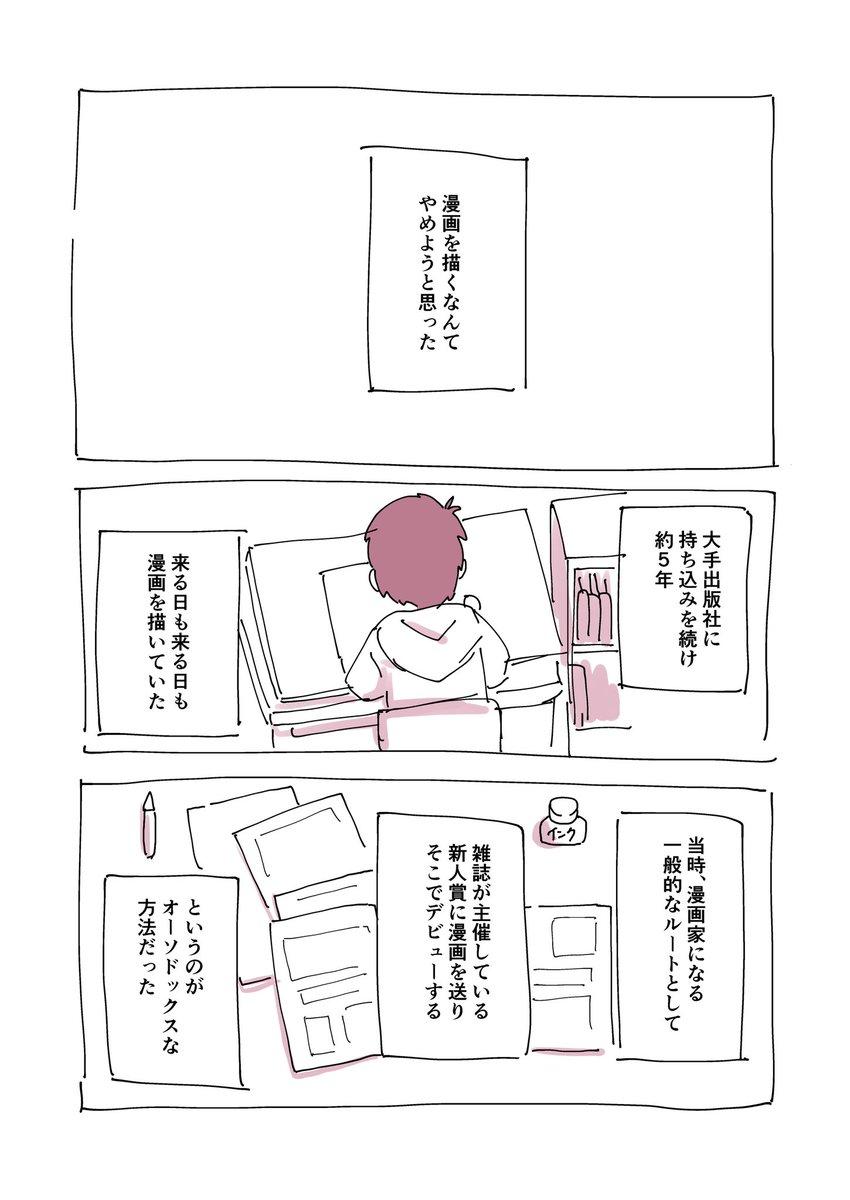 Twitterで話題の漫画ツイート(つぶやき)