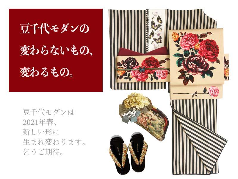 豆千代モダン新宿店より~重要なお知らせ詳細はこちらをご確認ください。⇒