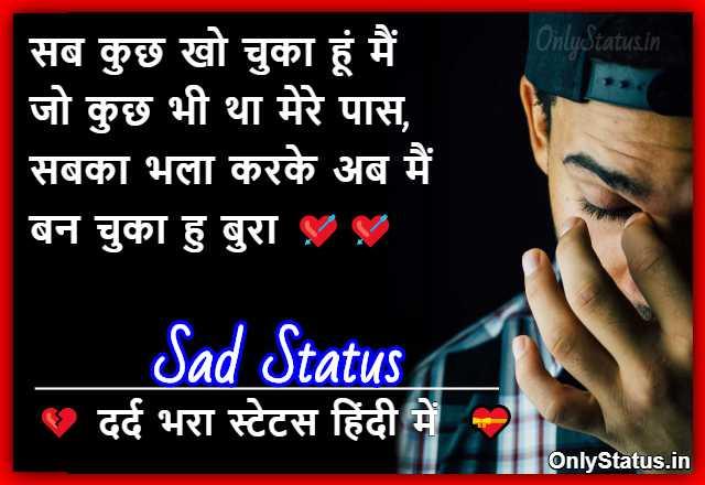 love sad status #sadstatus #lovestatus #status #love #sad #whatsappstatus #lovesongs #romantic #whatsapp #hearttouching #trending #sadsongs #instagram #hindisongs #pyaar #bollywoodsongs #brokenheart #shayari #lovequotes #tiktok #punjabistatus #sadedits #heartbroken https://t.co/f8jN2skGxP