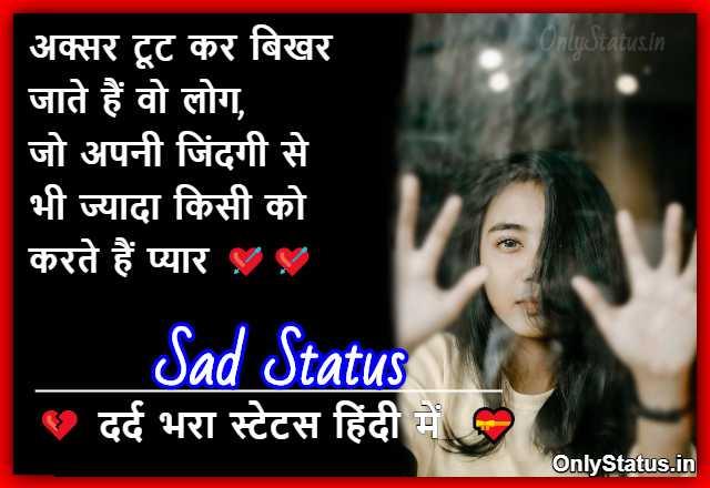 #sadstatus #lovestatus #status #love #sad #whatsappstatus #lovesongs #romantic #whatsapp #hearttouching #trending #sadsongs #instagram #hindisongs #pyaar #bollywoodsongs #brokenheart #shayari #lovequotes #tiktok #punjabistatus #sadedits #heartbroken #whatsappstatusvideo #pyar https://t.co/W6jYFr15d6