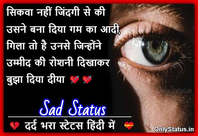 very sad shayari #sadstatus #lovestatus #status #love #sad #whatsappstatus #lovesongs #romantic #whatsapp #hearttouching #trending #sadsongs #instagram #hindisongs #pyaar #bollywoodsongs #brokenheart #shayari #lovequotes #tiktok #punjabistatus #sadedits #heartbroken https://t.co/I1CAP52hrG