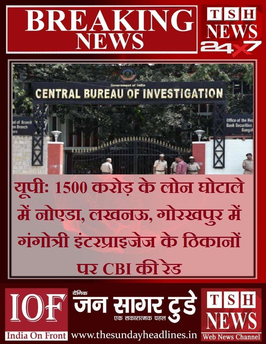 यूपीः 1500 करोड़ के लोन घोटाले में नोएडा, लखनऊ, गोरखपुर में गंगोत्री इंटरप्राइजेज के ठिकानों पर CBI की रेड #Loanscam #crores #noida #lucknow #gorakhpur #gangotri #CBI #summoned #tshnews  https://t.co/y483BhF8EA https://t.co/k6Th0kEdZo