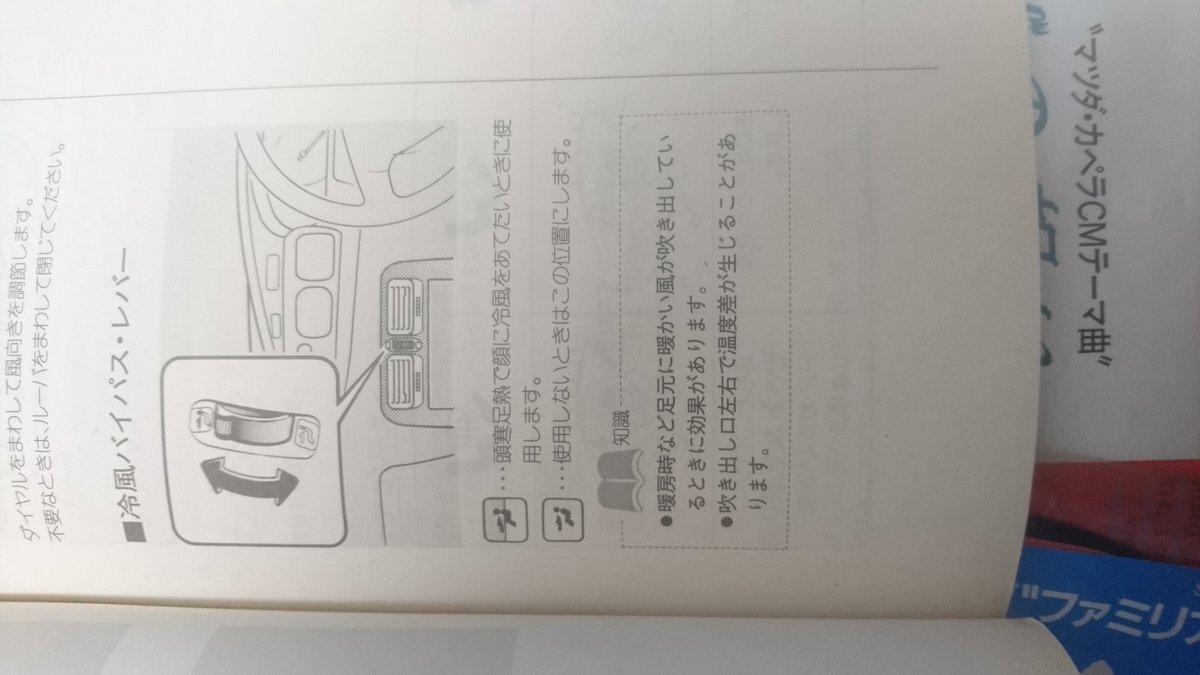 test ツイッターメディア - @Family_CLEF こんにちは(^-^) ユーノス500にも同じのがついてます。 説明書の写真載せときます!(^^)v https://t.co/i5Q3whKXZe