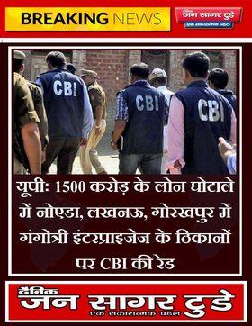 यूपीः 1500 करोड़ के लोन घोटाले में नोएडा, लखनऊ, गोरखपुर में गंगोत्री इंटरप्राइजेज के ठिकानों पर CBI की रेड #Loanscam #crores #noida #lucknow #gorakhpur #gangotri #CBI #summoned https://t.co/3XGLt9DmXu https://t.co/i7gQFKMqcl