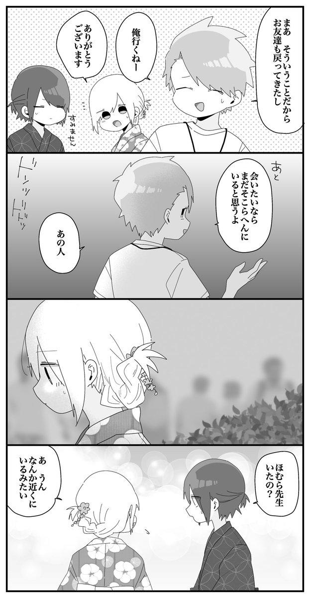 ほむら先生と花火大会 6