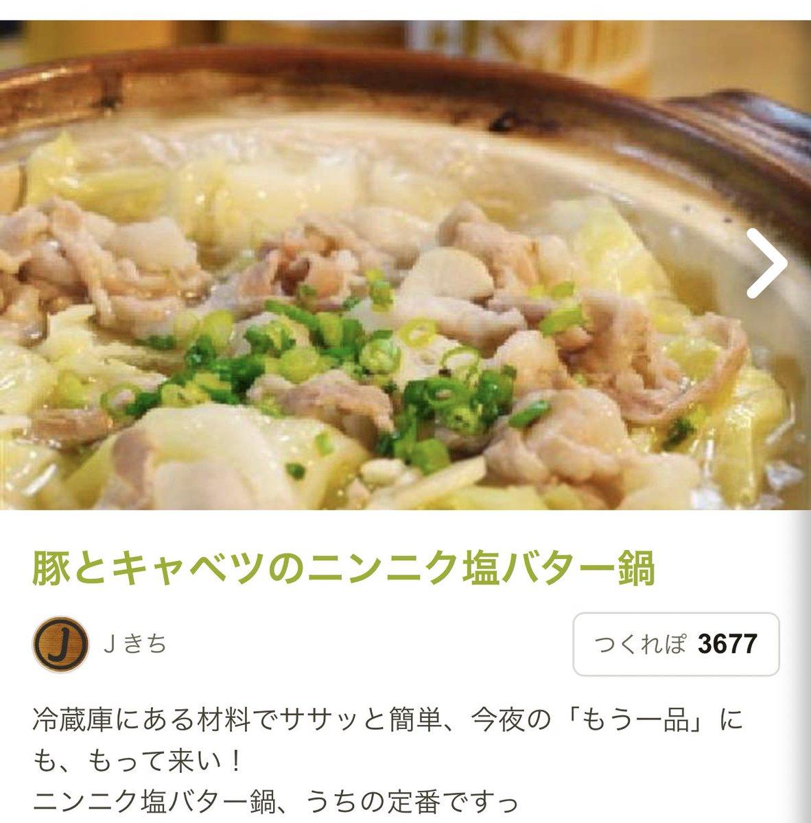 Jきちさんのニンニク塩バター鍋、毎年秋冬の定番鍋化してる!鍋用スープ準備しなくていいのが助かる~!超簡単で超美味しいからみんなもやろ~~😋