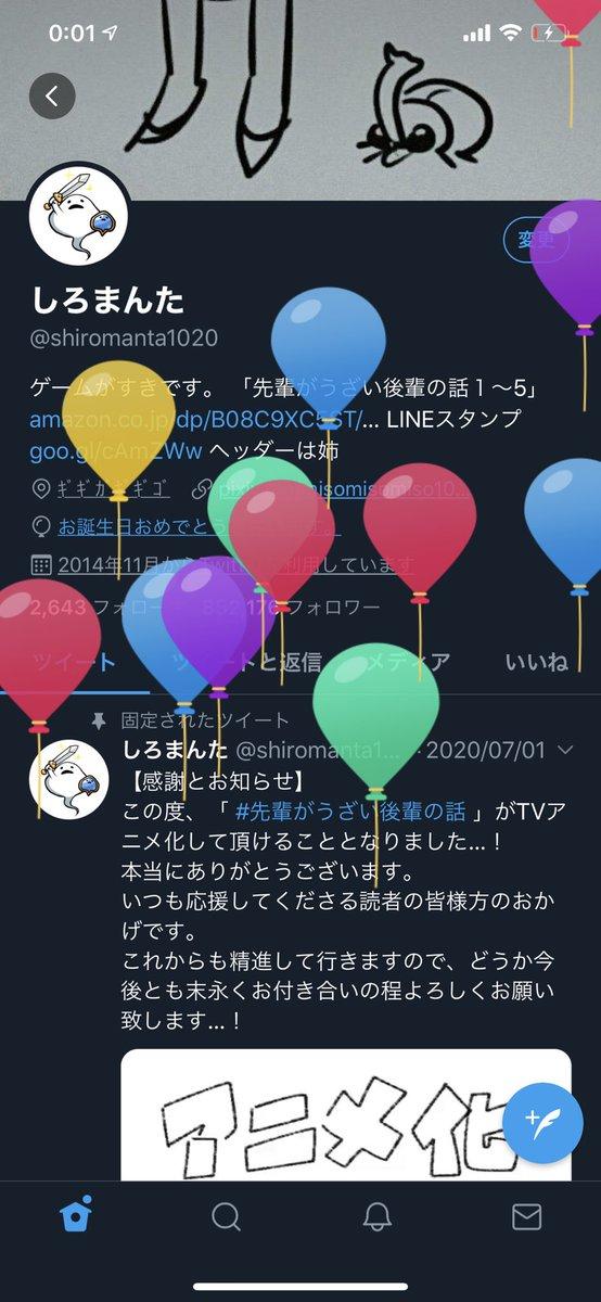 今年もまた誕生日を迎えることが出来ました。これからもよろしくお願いいたします。