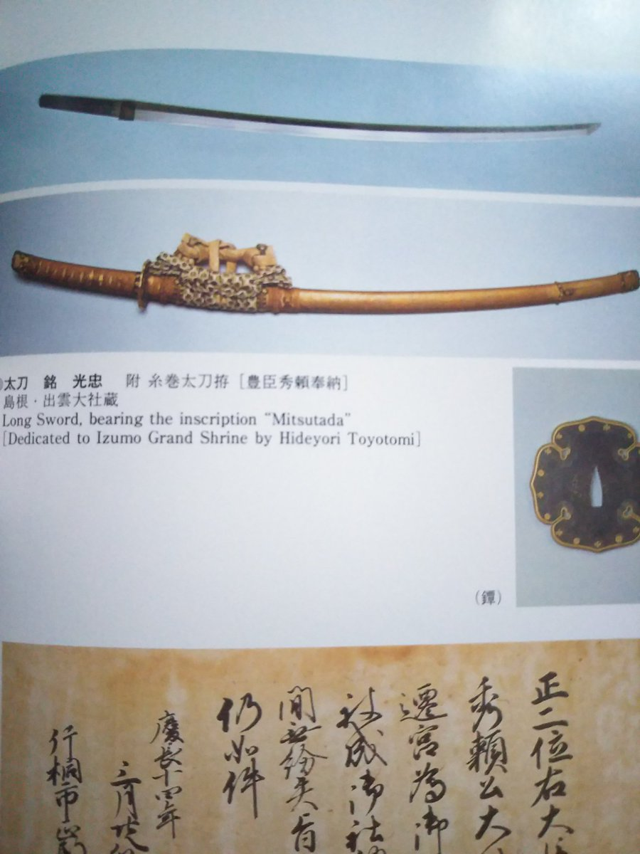 左 文字 太閤