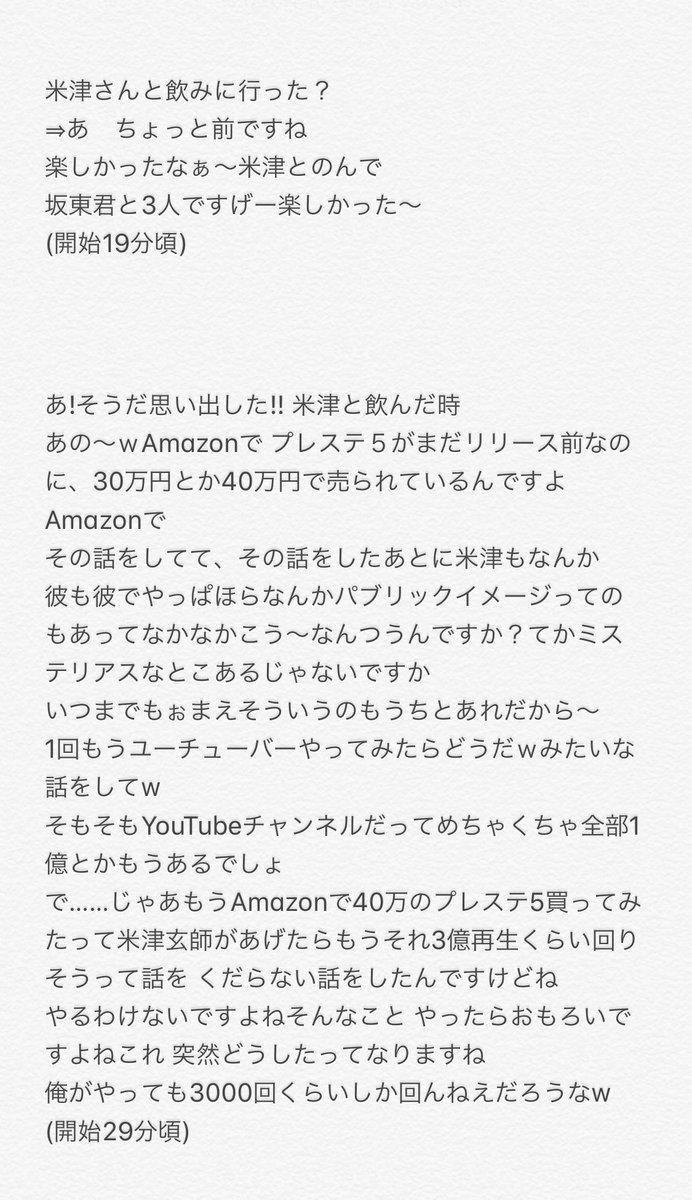 2020/10/17蔦谷さんインスタライブ米津さんエピソード書き起こし