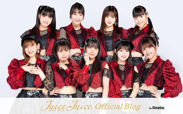 【Blog更新】 202 津野米咲さん 井上玲音:…  #juicejuice #ハロプロ