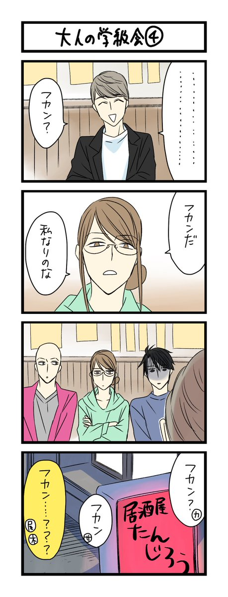 【夜の4コマ部屋】大人の学級会 4 / サチコと神ねこ様 第1409回 / wako先生 – Pouch[ポーチ]