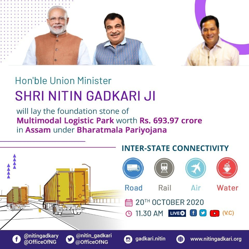 Honble Minister Shri @nitin_gadkari ji will lay the foundation stone of Multimodal Logistic Park in Assam on 20th October at 11:30 AM via Video Conferencing. #PragatiKaHighway