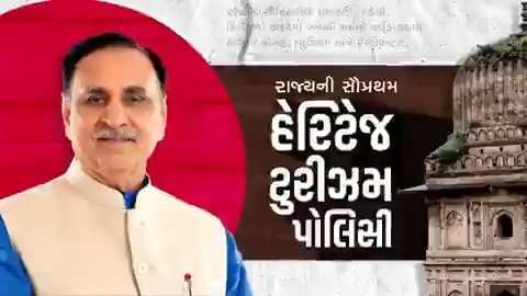Tourists from all over the world will now flock here to enjoy the wonderful architectural heritage of Gujarat as CM Shri @vijayrupanibjp has announced the first Heritage Tourism Policy of the State by making a perfect combination of heritage and hospitality.