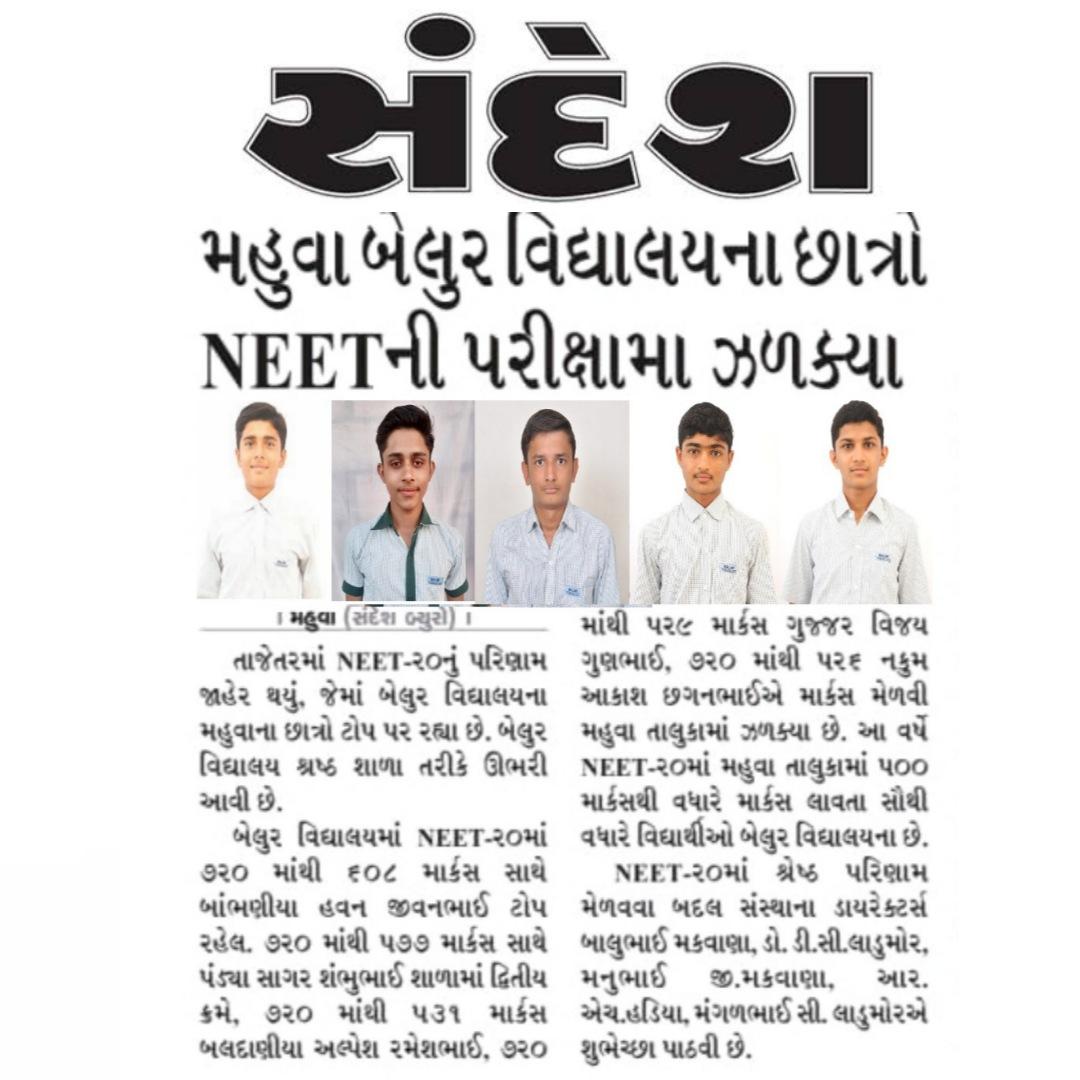 Thank you News Media SANDESH NEWS @sandeshnews  720 માંથી 608 માર્ક્સ સાથે ટોપ પર બેલુર બર્ડઝ.  NEET-2020માં અનેરી સિદ્ધિ: મહુવામાં 500+ માર્ક્સ મેળવતા સૌથી વધારે વિદ્યાર્થીઓ.  બેલુર વિદ્યાલય  #NEET #UG #NTA #NewsPaper #Sandesh  #Thanks #Belur #School #Gujarat https://t.co/bvDiYklKOG