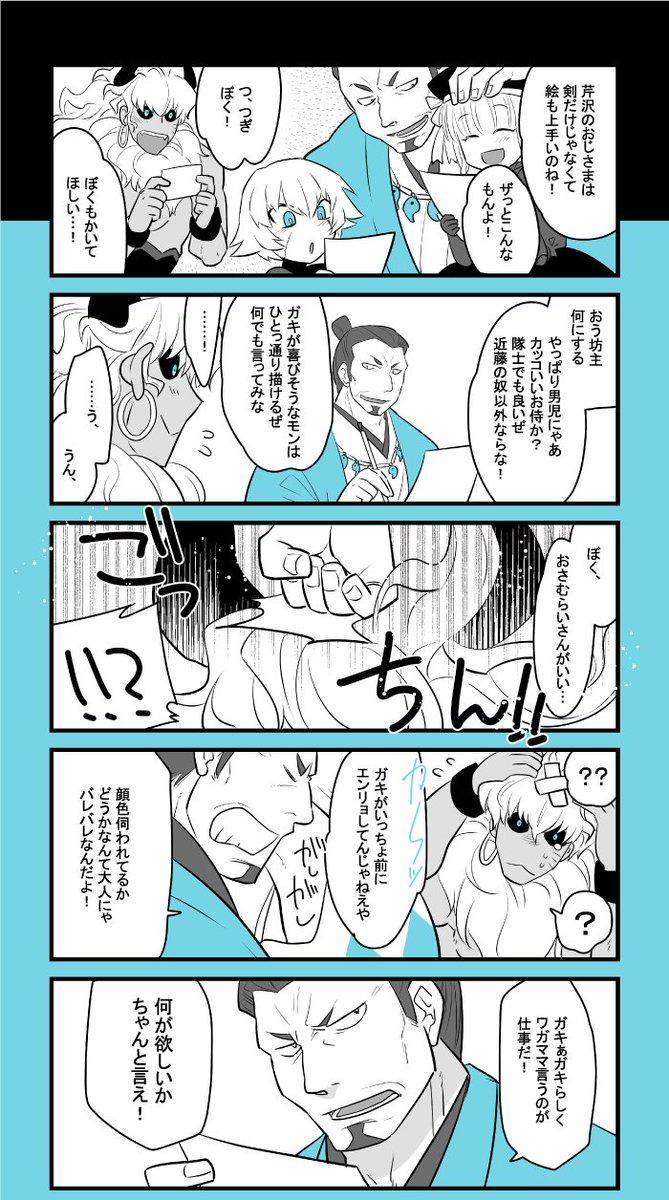 """鴨さんとアステリオス。子供には剽軽とか絵を描いてくれてたとか、それを沖田さんの口からちょっと懐かしそうに言わせるとかありがとうございます無事死にました。鴨さん、私の中では今のところ昭和の""""近所の子供でもちゃんと叱る(あと殴る)タイプのオッサン""""あたりのポジションにいます。"""