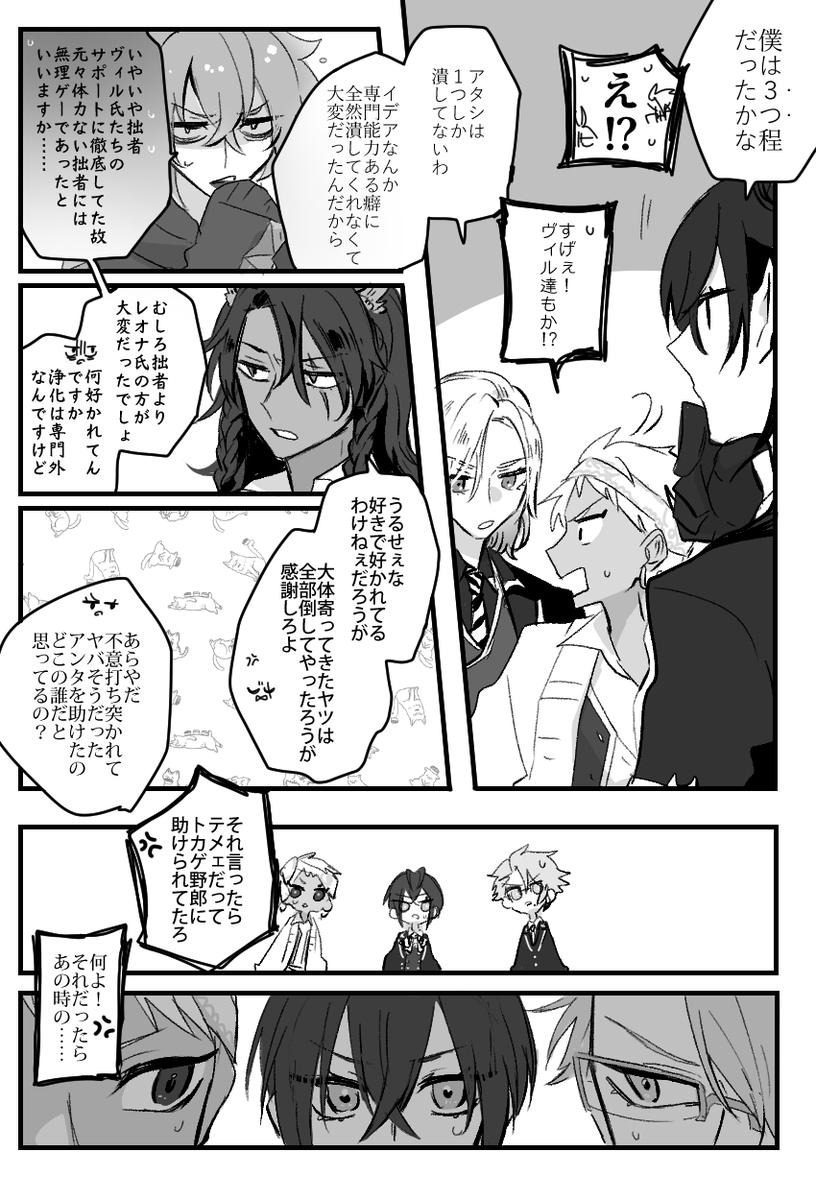 異界with寮長ズ(9p~11p/終)