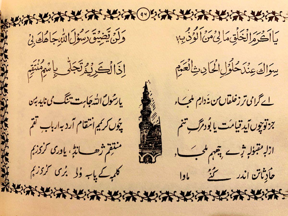 Mohsin Bin Mushtaq Shah on Twitter: