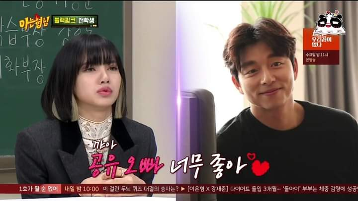 The KB (Knowing Brother) members were praising #BLACKPINK's #LISA because she speaks Korean very well, and asked if she watches a lot of drama.  LISA said she really like Goblin. She wishes to have a photo with Gong Yoo who is the lead actor of the drama. https://t.co/GjiVxhEhwF