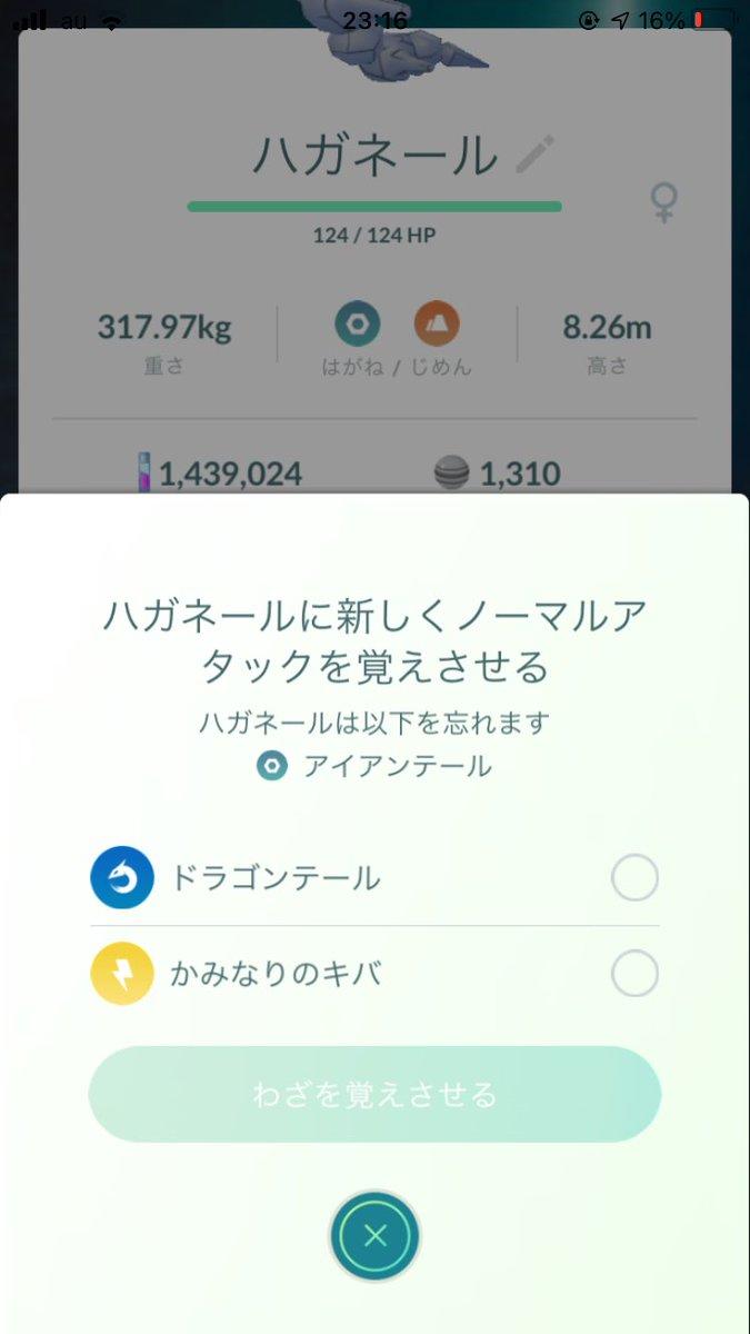 ポケモンGOの技マシンSPの地味にいいところは攻略サイト調べなくても覚える技を技マシンガチャしなくても確認できるところ#PokemonGO