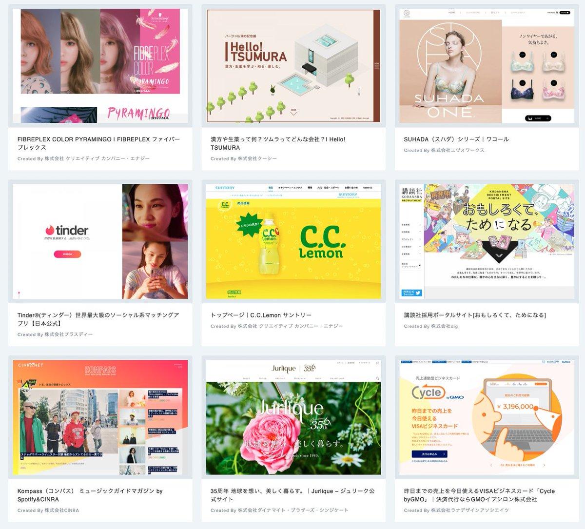 良質なWebサイトがまとめられているサイト【URAGAWA】。このサイトがユニークなのは制作会社が表示されているところ。制作会社ごとに検索することも🙆♀️似たサービスでとかもあるけど、こんな風に制作会社が前面に表示されているのは珍しい気がする。