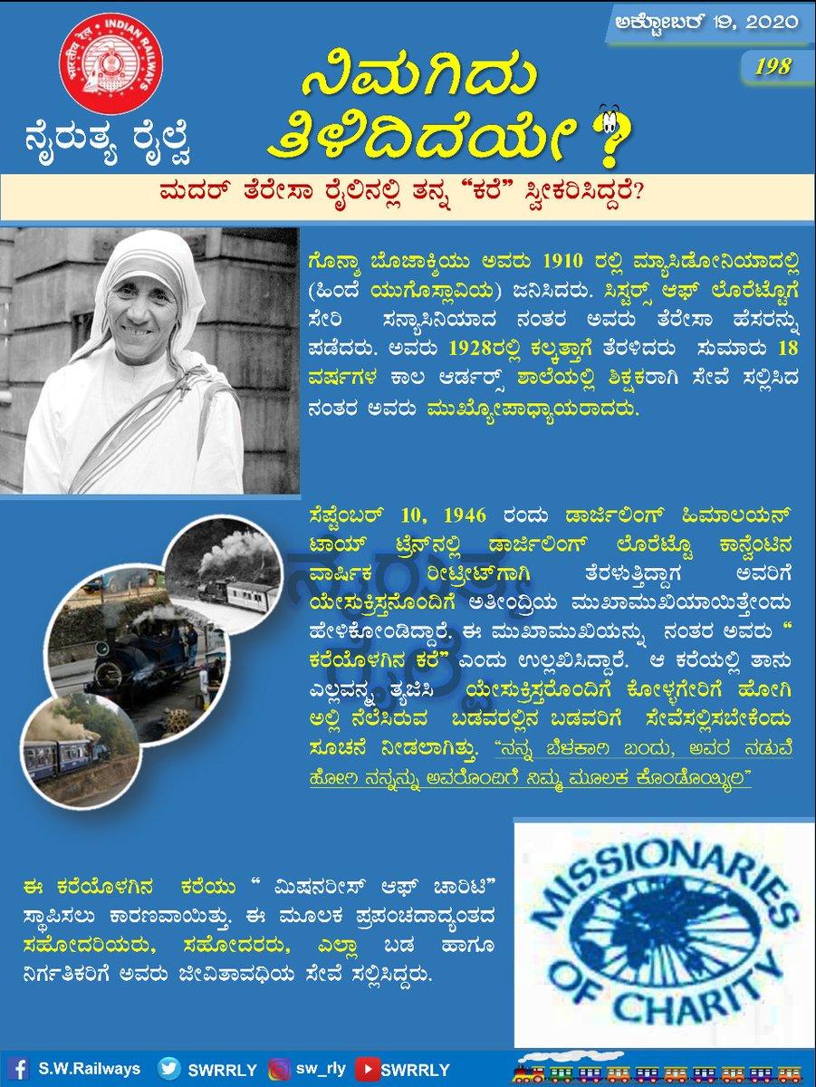 #ನಿಮಗಿದುತಿಳಿದಿದೆಯೇ #Karnataka #Kannada https://t.co/1XObNGU1Kb