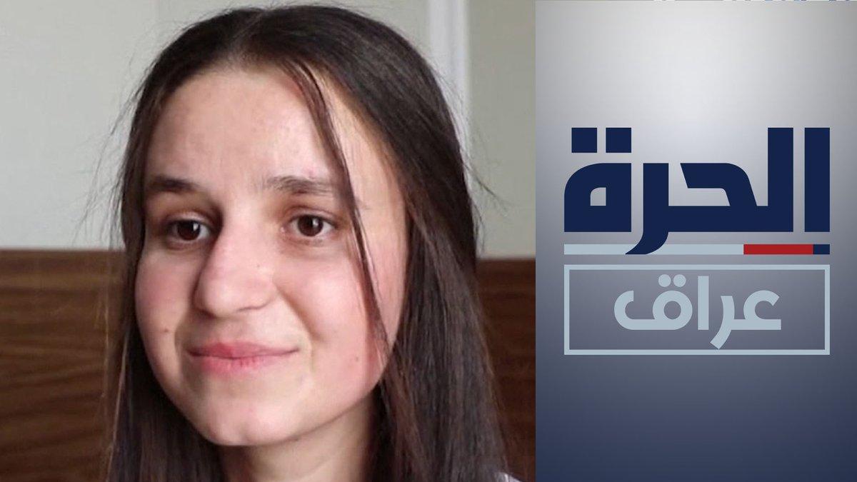 طالبة أيزيدية نازحة.. الأولى على العراق بمعدل %99.8 #شاهد_الحرة