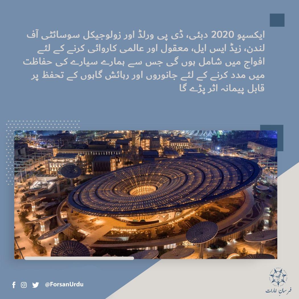 ایکسپو 2020 دبئی، ڈی پی ورلڈ اور زولوجیکل سوسائٹی آف لندن، زیڈ ایس ایل، معقول اور عالمی کاروائی کرنے کے لئے افواج میں شامل ہوں گی۔ @expo2020dubai #1YearToExpo2020 #Expo2020 #Dubai #UAE https://t.co/ZYo27POmJS