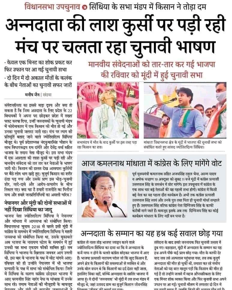 Kya yahi hai @JM_Scindia ka chunavi paitra  #KisanVirodhiNarendraModi  #shameonbjp https://t.co/RkJxuVBcP3