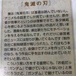 ガンダムの富野由悠季監督の鬼滅の刃に対するコメント!