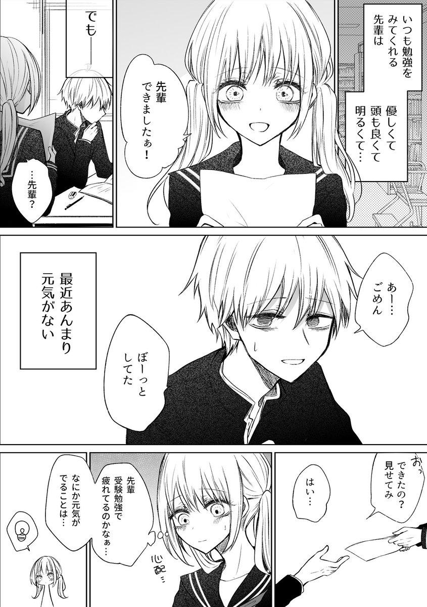 番外編「3年前の先輩と後輩」一途ビッチちゃん②発売まであと3日!(※正しくはあと2日)