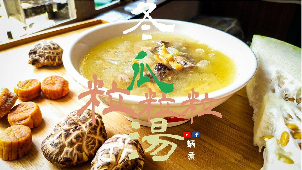 湯水篇|冬瓜瑤柱冬菇粒粒湯 清爽鮮甜 - Wintermelon with Scallop Soup and Shiitake  教學 - How to do it on:  https://t.co/YAJgXryK5A  #Recipe #食譜 #美味 #美食 #YUMMY #deliciousfood #tasty #food #homemadefood #homecooking #foodie #foodpics #hkfoodie #foodblog #foodblogger https://t.co/OjAc9Z0bor