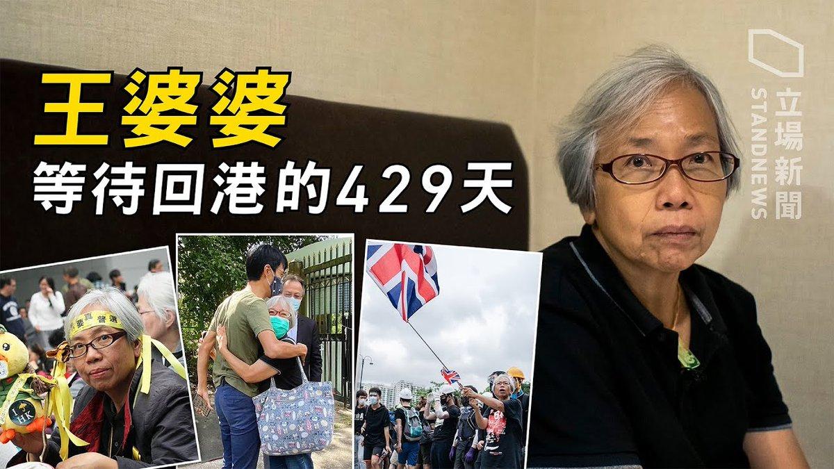 王婆婆做错左D咩啊? 无拉拉比你捉左一年?#hongkong #香港 #hk #法制  https://t.co/XSbsI7DfOn https://t.co/uu0hDa1fj2