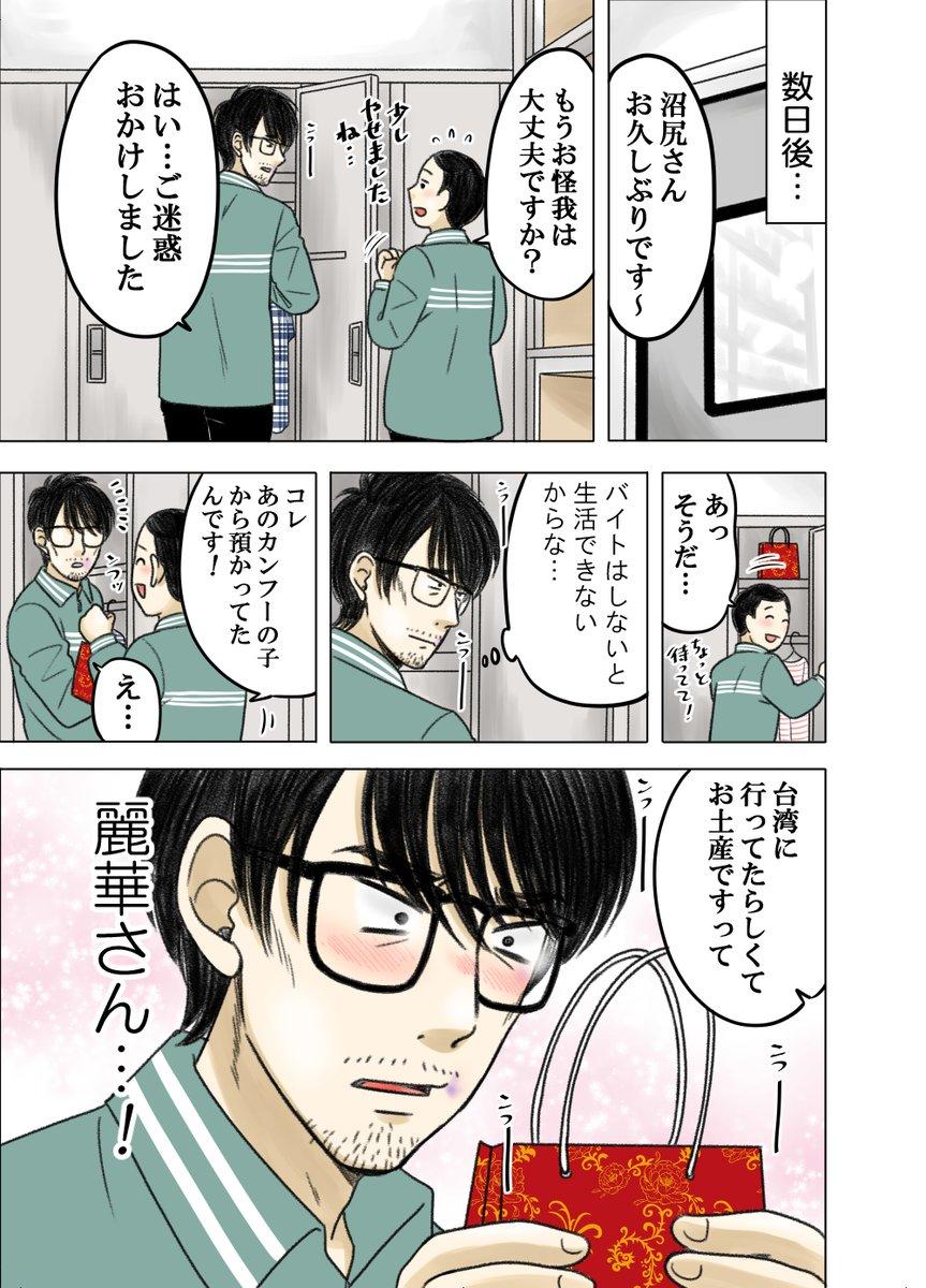 加藤マユミ@おさ婚&やせふと3発売中さんの投稿画像