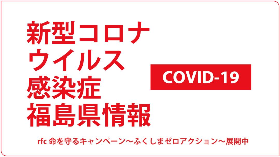 コロナ 状況 県 感染 福島 ウイルス