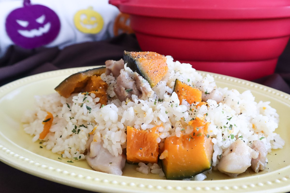 かぼちゃと鶏肉の洋風炊き込みごはん もうすぐハロウィン。炊き込みごはんがおいしい時期なので、まずは雰囲気から( *´艸`)オリーブオイルとコンソメが今回のポイント☆#メトレフランセ #シリコンスチーマー #簡単 #レシピ #おうちごはん #料理 #ごはん #食育 #介護