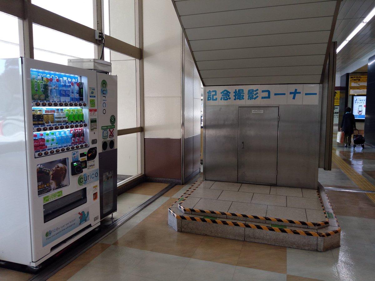 新神戸駅の記念撮影コーナーは「記念撮影という行為への皮肉」みたいでした