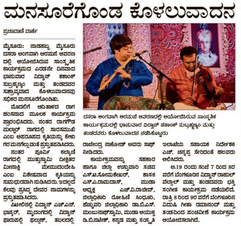 In Prajavani newspaper - a report about out performance at the Mysore Palace as part of the Dasara Celebrations.  #shashankflute #dasara2020 #mysorepalace https://t.co/vpLIe8rcto