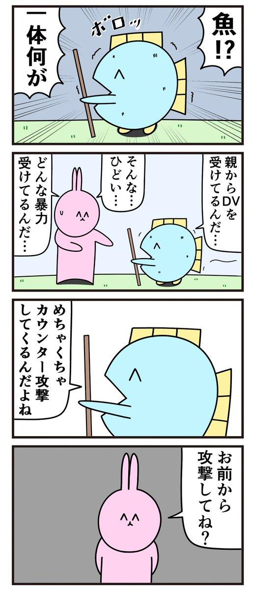 魚の4コマ「DV」